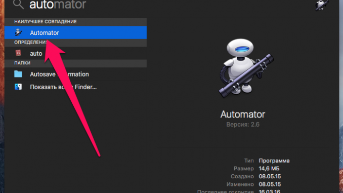 How to automatically delete files from specific Mac folders