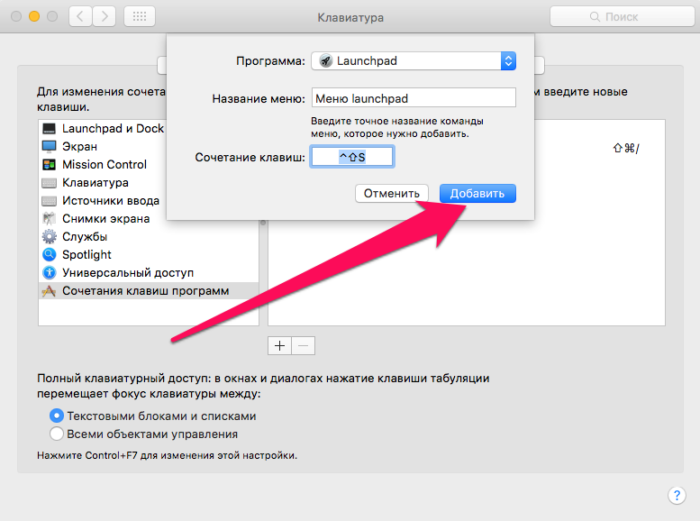 How to create key combinations to call specific apps on your Mac