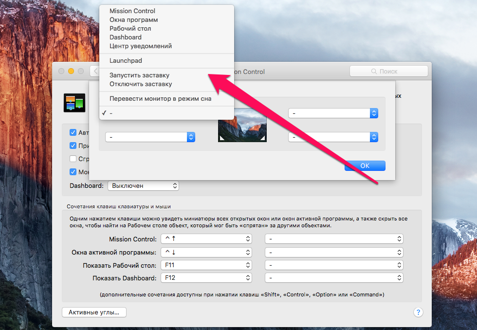 How to Use Active Corners in OS X